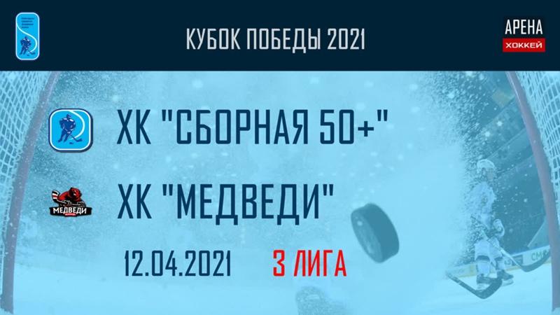 🏒 ХК СБОРНАЯ 50 - ХК МЕДВЕДИ