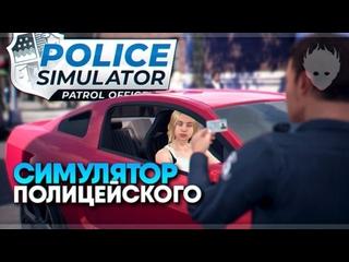 [VOLKOFRENIA] Police Simulator_ Patrol Officers прохождение и обзор 🅥 Симулятор полиции и полицейского