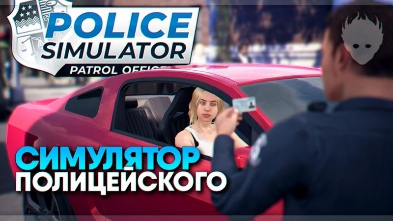 VOLKOFRENIA Police Simulator Patrol Officers прохождение и обзор 🅥 Симулятор полиции и полицейского