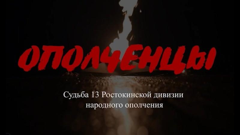 13 Ростокинская дивизия народного ополчения