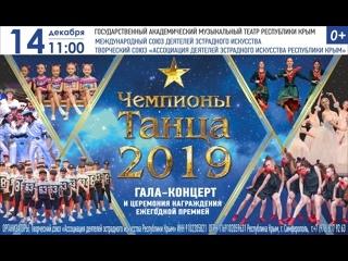Гала-концерт и церемония награждения ежегодной премией Чемпионы танца 2019