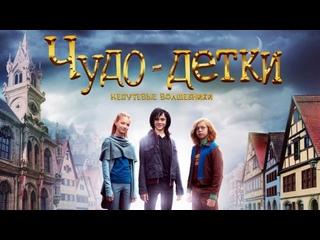 Чудо-детки : Непутевые волшебники (Германия, 2020)