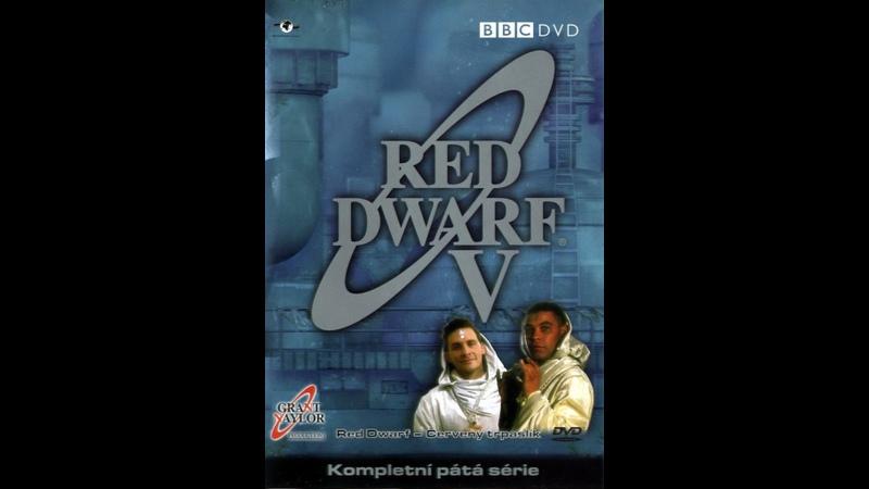 Красный карлик Red Dwarf 5 й сезон сериал 1992 г