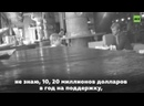 Директор ФБК Ашурков предлагает свои услуги агенту Mi6