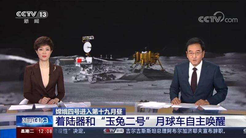 """嫦娥四号进入第十九月昼:着陆器和""""玉兔二号""""月球车自主唤醒"""