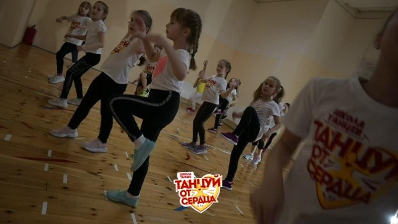 Танцуй от Сердца школа танцев Самара набор детей от 3 лет Крутые Ключи группа 6 8 лет