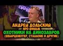 АНДРЕЙ ДОЛЬСКИЙ ПРО ФИЛЬМ ОХОТНИКИ НА ДИНОЗАВРОВ 2020