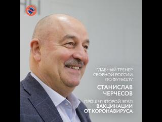 Главный тренер сборной России по футболу Станислав Черчесов прошел второй этап вакцинации от коронавируса