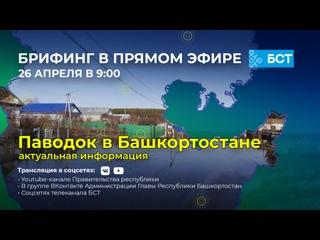 Паводок в Башкортостане: актуальная информация на .