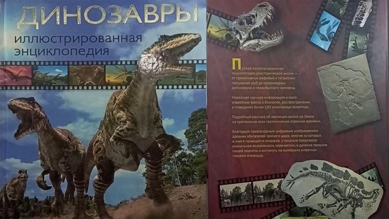 Обзор книги BBC Динозавры Иллюстрированная энциклопедия