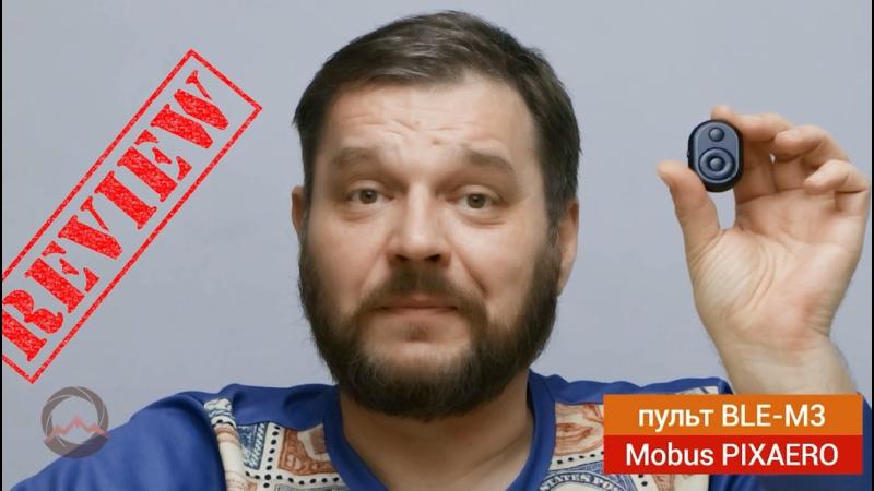 Видеообзор Пульт ДУ для телесуфлера Pixaero Mobus