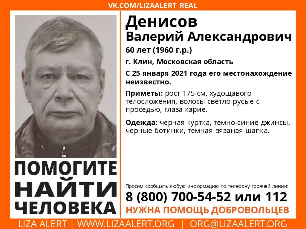 Внимание! Помогите найти человека! Пропал #Денисов Валерий Александрович, 60 лет, г