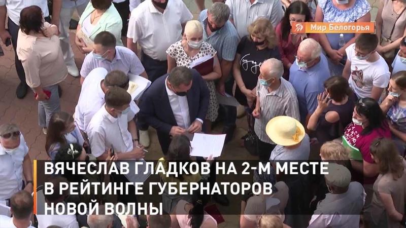 Вячеслав Гладков на 2 м месте в рейтинге губернаторов новой волны