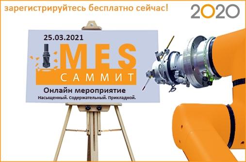 ВНИМАНИЮ ПРОИЗВОДИТЕЛЕЙ МЕБЕЛИ! - Приглашаем к участию в онлайн MES Саммите 2021 — 25 марта 2021 года!, изображение №4