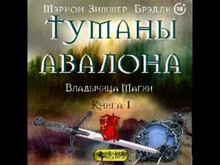 #1 Туманы авалона - Брэдли Мэрион Зиммер фэнтези (король Артур) рыцари