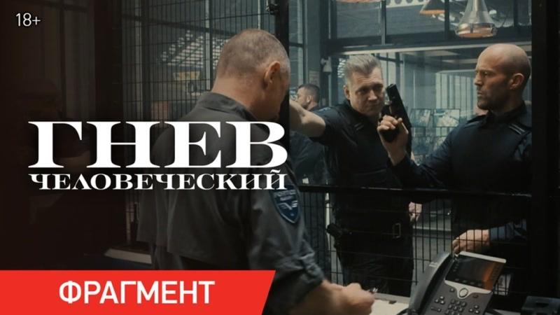 ГНЕВ ЧЕЛОВЕЧЕСКИЙ | Фрагмент «Оружейная»