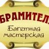 Masterskaya Obramitel