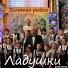 Детский музыкальный коллектив ладушки