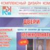 КДК   Комплексный Дизайн Комфорта Дзержинск