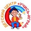 """Детский центр развития """"Учись-Играй"""""""