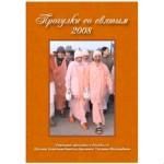 Прогулки со святым 2008