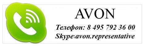 Номер телефона avon для представителей косметика мертвого моря из израиля купить в спб