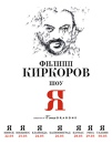 Персональный фотоальбом Филиппа Киркорова