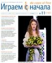 Личный фотоальбом Газеты Играем-С-Началы