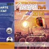 """""""Фантастическая среда"""" №4 электронный вариант"""