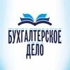 """ООО """"БУХГАЛТЕРСКОЕ ДЕЛО"""""""
