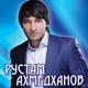 Рустам Ахмедханов - Цветок любви