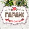 Доставка цветов в Ярославле. Цветочный гараж