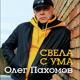 Пахомов Олег - Дорожное радио