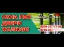 Реклама на городских светодиодных экранах г. Темрюк. ledtemruk
