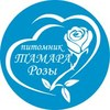 Саженцы роз - Питомник ТАМАРА РОЗЫ