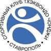 "Федерация тхэквондо Ставрополя / клуб ""ЧонДжи"""