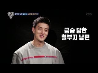 [VK]  U-KISS Eli @ Show Mr. House Husband S2  cut 5