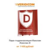 Изоспан D Паро-гидроизоляция повышенной прочности