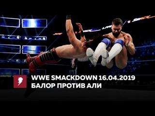 [#My1] Смэкдаун от 16 апреля - Финн Балор против Али.