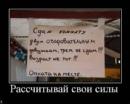 Миронов Игорь   Чита   46
