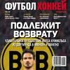Еженедельник «Футбол»