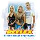 Reflex - Диско