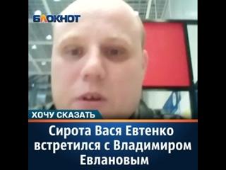 Сирота Вася Евтенко встретился с экс-мэром Краснодара Евлановым