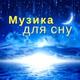 Глибокий Сон - Музика для сну