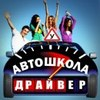 Автошкола Драйвер |Ростов  Аксай  Новочеркасск|
