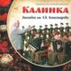 Ансамбль песни и пляски Советской армии имени А. В. Александрова - Эх, дороги
