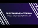 Трейлер Великий Гэтсби - О-го-гонь