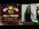 GTHO-2117-0133 - Голованова Анна/Golovanova Anna - Golden Time Online Hollywood 2019