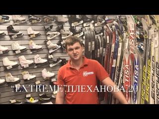 Магазин Экстрим Рыбинск Каталог Товаров И Цены