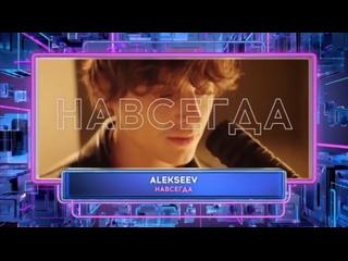 ALEKSEEV - Лучшее мужское видео / Премия Муз-ТВ 2019 (Анонс)